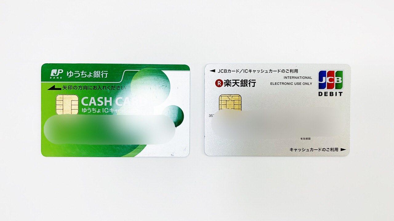 デビット 楽天 カード ゴールド 銀行